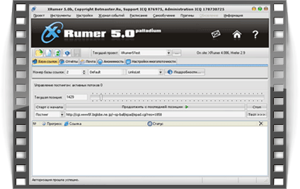 Купить xrumer 7.0 продвижение сайта в Чудово
